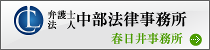 弁護士法人中部法律事務所 春日井事務所